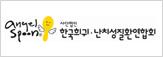 (사)한국희귀난치성질환연합회