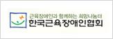 한국근육장애인협회