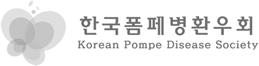 한국폼페병환우회